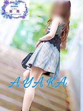 あやか(細身美脚美人妻)|紫苑で評判の女の子