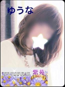 新人ゆうな☆Cカップ☆超癒し系奥様) | 紫苑 - 松山風俗