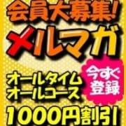 「★メルマガ会員募集!!」01/15(火) 17:23 | アロマエステ アイウィッシュのお得なニュース