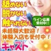「★絶賛!女の子募集中!!」08/27(月) 12:41   アロマエステ アイウィッシュのお得なニュース