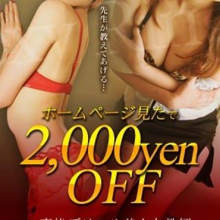 「駅チカ見たで2,000円割引!」01/19(金) 12:02 | Sexy Ringのお得なニュース