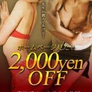 「駅チカ見たで2,000円割引!」03/22(木) 12:01   Sexy Ringのお得なニュース