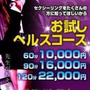 「お試しコース60分10,000円!」06/21(木) 08:00 | Sexy Ringのお得なニュース