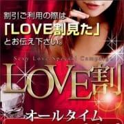 「2,000円割引!LOVE割」08/20(月) 20:56   セクシーラブのお得なニュース