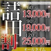 「3,000円割引イベント!詰田川LOVE割」08/21(火) 20:57   セクシーラブのお得なニュース