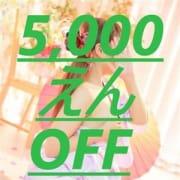 「5,000円OFF!激アツ番号イベント♪」11/16(金) 22:12 | 中・西讃 ヴィーナスのお得なニュース