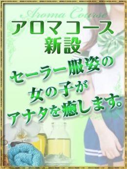 アロマコース新設 | 【おススメ】フェアリー(香川最大級コスプレ専門店) - 高松風俗
