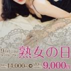 ◆毎月「9」の付く日は『熟女の日』|熟専マダム-熟女の色香- (岡山店) - 岡山市内風俗