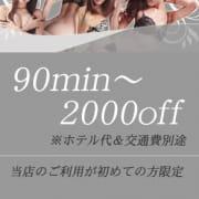 「ご新規様限定割引!!!」10/11(木) 14:04 | 和歌山人妻援護会のお得なニュース