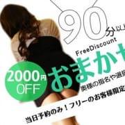 「★◇★おまかせ割★◇★フリー限定!」02/09(日) 15:02 | 和歌山人妻援護会のお得なニュース