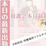 「リアルタイムで更新中!援護会本日最新情報」02/09(日) 17:28 | 和歌山人妻援護会のお得なニュース
