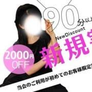 「〈〈新規割〉〉当店の利用が初めての方限定!!」02/16(日) 11:28 | 和歌山人妻援護会のお得なニュース