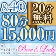 「HOTEL代込コース始めました。」07/09(月) 17:02 | ぴゅあ&レディーのお得なニュース