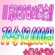 「★11月8,9日は79分12,000円&無料個人イベント★」11/09(金) 18:30 | 奈良デリヘル風俗 大和ナデシコ~人妻~のお得なニュース