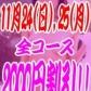 奈良デリヘル風俗 大和ナデシコ~人妻~の速報写真