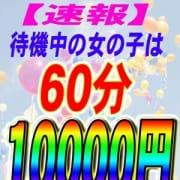 ●待機割り復活☆60分10,000円●大人気コース♪|奈良デリヘル風俗 大和ナデシコ~人妻~