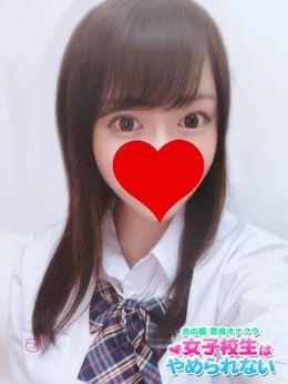 まりん | 奈良オナクラ女子校生はやめられない - 奈良市近郊風俗