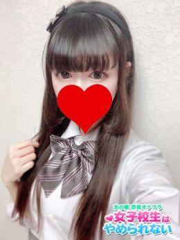 アリス | 奈良オナクラ女子校生はやめられない - 奈良市近郊風俗