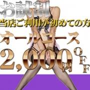 「お試し割引き★オールコース2,000円OFF★」11/23(月) 17:02 | かこわれて愛JINGのお得なニュース