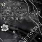 ヒナミ|ギャルズネットワーク滋賀 - 大津・雄琴風俗