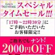 「スペシャルタイムセール♪」10/22(月) 15:24   ギャルズネットワーク滋賀のお得なニュース