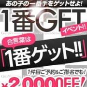 「☆あの子の一番手をゲット☆」01/20(日) 08:45 | ギャルズネットワーク滋賀のお得なニュース