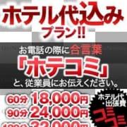 「大人気ホテル代込みイベント♪」08/24(土) 20:55   ギャルズネットワーク滋賀のお得なニュース