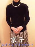 京子|おばさんですが何か?でおすすめの女の子