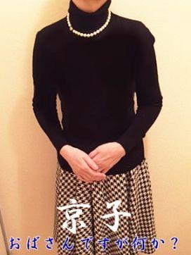 京子|おばさんですが何か?で評判の女の子