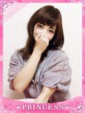 りおん|プリンセスセレクション姫路でおすすめの女の子