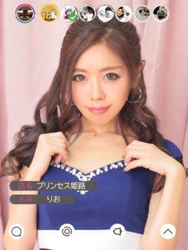 りお|プリンセスセレクション姫路で評判の女の子