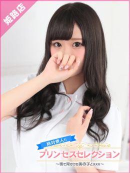 りの | プリンセスセレクション姫路 - 姫路風俗