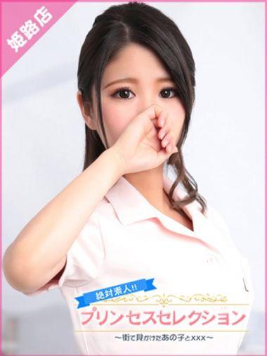 もか プリンセスセレクション姫路 - 姫路風俗