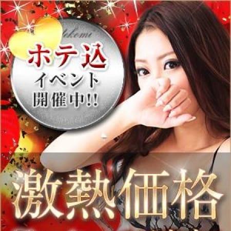 「ホテル代も合わせて70分17000円ポッキリ!!!」12/17(日) 14:08   プリンセスセレクション姫路のお得なニュース