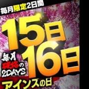 「◆アインズの日◆~毎月2日間限定『破格の2DAYS』~」06/16(土) 23:57 | プリンセスセレクション姫路のお得なニュース