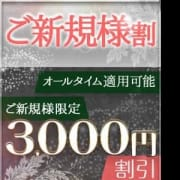 「■新規割イベント60分15000円!」06/21(木) 22:18 | プリンセスセレクション姫路のお得なニュース