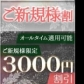 プリンセスセレクション姫路の速報写真