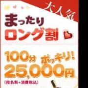 「全てコミのポッキリ価格でロングコースがお得♪」08/20(月) 14:08 | プリンセスセレクション姫路のお得なニュース