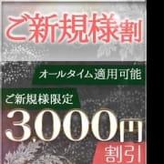 「■新規割イベント60分15000円!」10/15(月) 22:18 | プリンセスセレクション姫路のお得なニュース