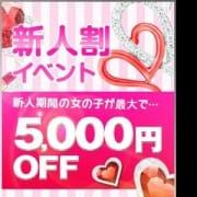 「新人が最大5000円割引でお得に遊べます♪」10/21(日) 18:18 | プリンセスセレクション姫路のお得なニュース