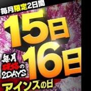 「◆アインズの日◆~毎月2日間限定『破格の2DAYS』~」12/15(土) 23:57 | プリンセスセレクション姫路のお得なニュース