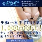 「出勤一番手【TOP割】」07/16(火) 17:53 | Nina-Nina七尾羽咋店のお得なニュース