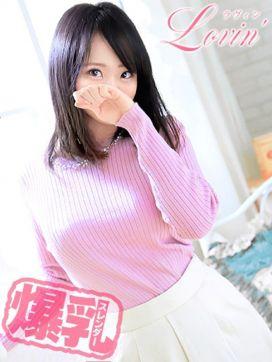 さくら|Lovin'(ラヴィン)~ドキドキ♡エロカワ素人娘の体験入店で評判の女の子