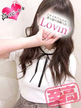 ひなた|Lovin'(ラヴィン)~ドキドキ♡エロカワ素人娘の体験入店で評判の女の子