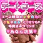 ♥デートロングコース♥|ドキドキ♡エロカワ素人娘の体験入店Lovin' - 金沢風俗