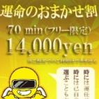 店長おまかせ!タイプ合わせ☆彡|ドキドキ♡エロカワ素人娘の体験入店Lovin' - 金沢風俗