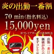 ≪出勤1番割り≫狙うは1人目!!|ドキドキ♡エロカワ素人娘の体験入店Lovin' - 金沢風俗