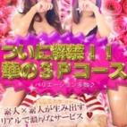 ◎究極の3Pコース◎|ドキドキ♡エロカワ素人娘の体験入店Lovin' - 金沢風俗
