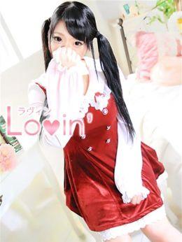 りず | Lovin'(ラヴィン)~ドキドキ♡エロカワ素人娘の体験入店 - 金沢風俗