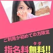 【ご新規様割引】指名料2000円分無料でお遊びいただけます♪|Lovin'(ラヴィン)~ドキドキ♡エロカワ素人娘の体験入店
